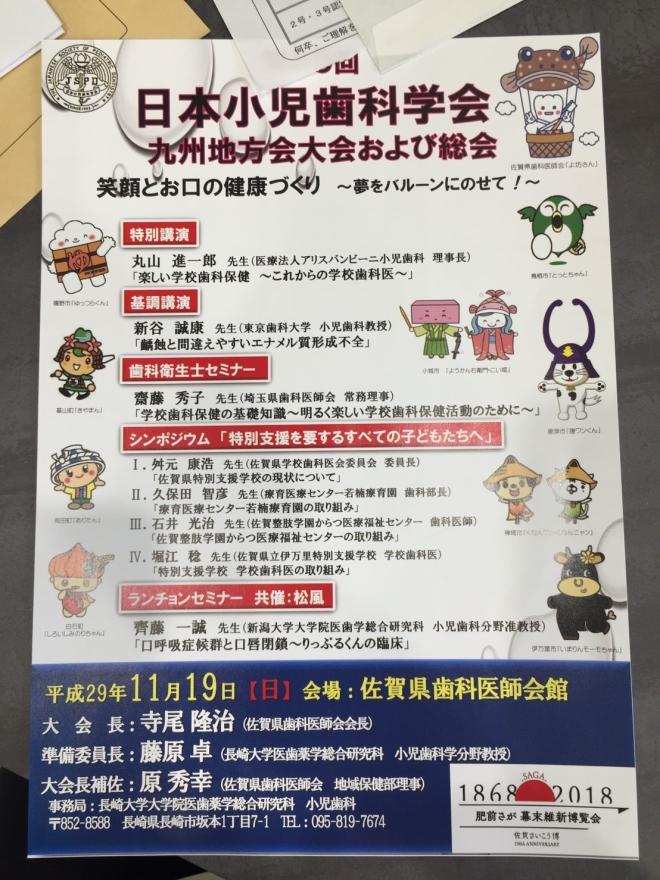 小児歯科学会九州大会のチラシの写真