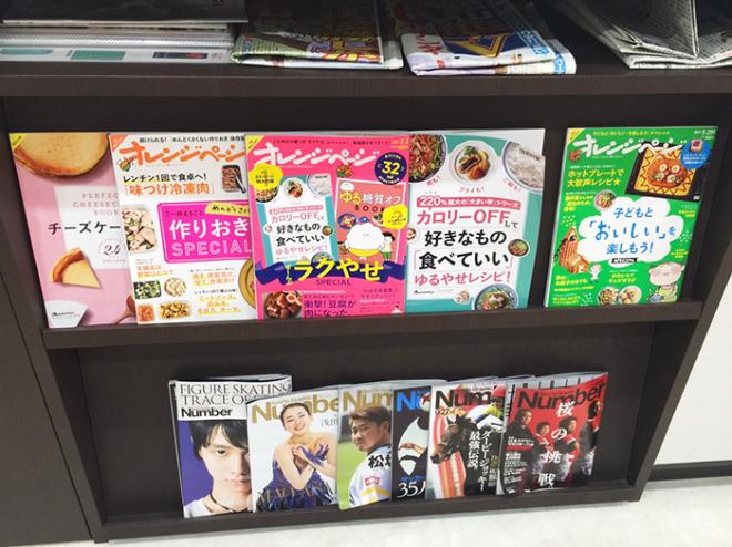 おがた歯科の待合室にある雑誌の写真