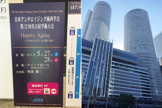 アンチエイジング歯科学会、名古屋学術祭の看板と会場外観の写真