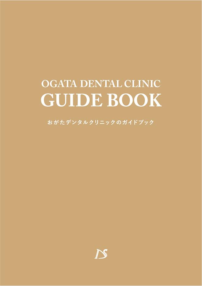 おがた歯科のガイドブック表紙イメージ