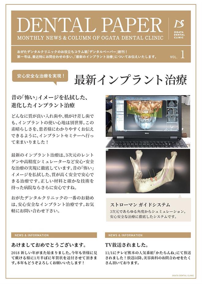 """おがた歯科のデンタルペーパー1月号の写真"""""""