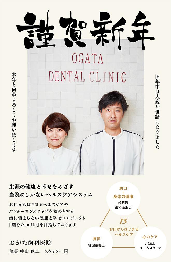 おがた歯科2019年年賀状